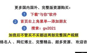 151大屌攻:大干两个小受【超多完整版资源:下载与你 搜索gv2021】